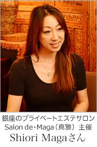 Salon demaga主催 Shiori Magaさん